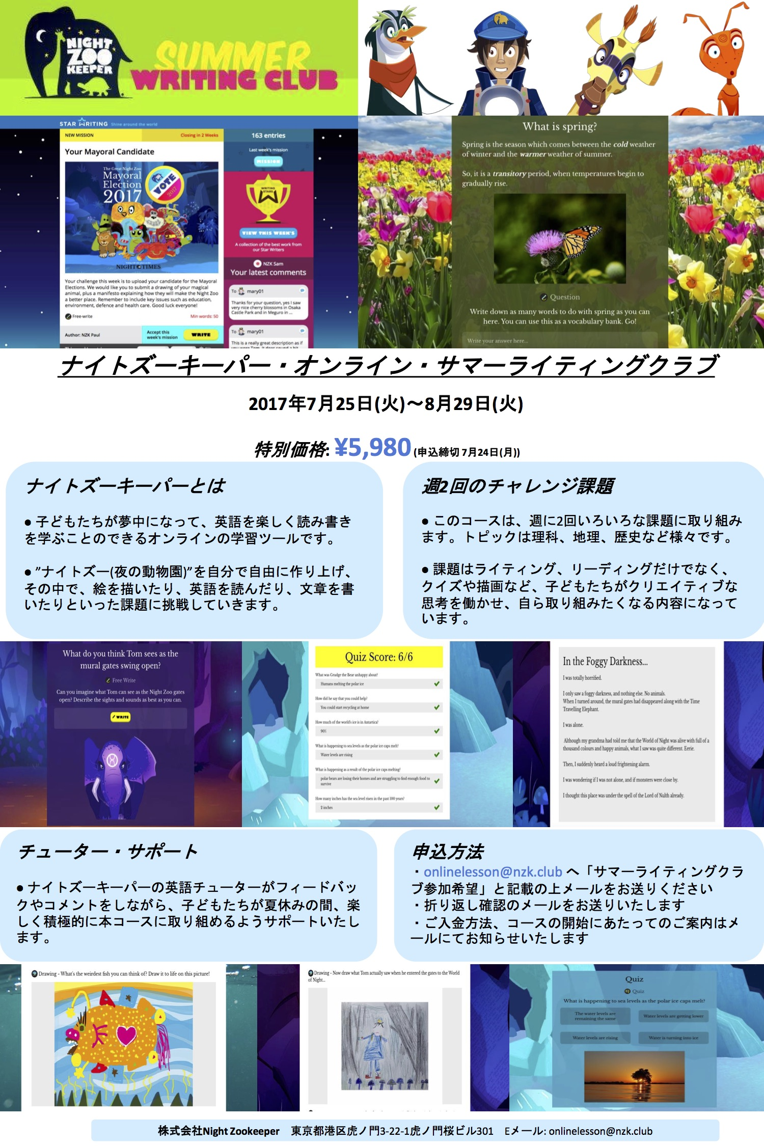 Summer School One Page Flyer 日本語2